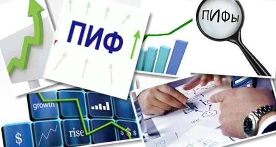 vidy-paevyx-investicionnyx-fondov-kakoj-vybrat-3